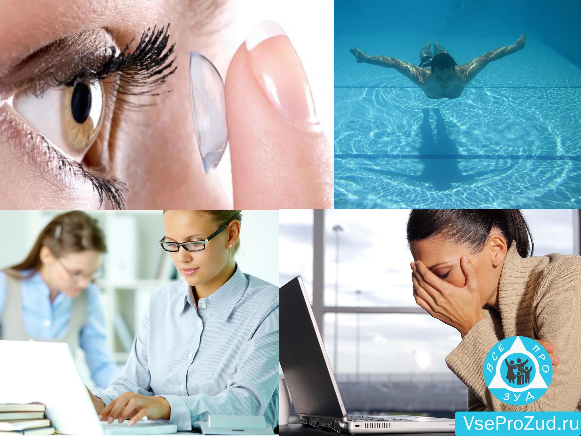 Долгая работа за компьютером, купание в бассейне, переутомление, контактные линзы