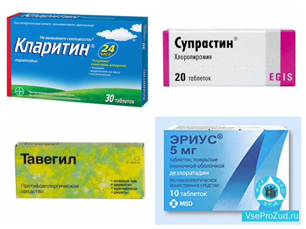 Таблетки против зуда