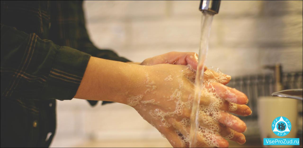 Мытье рук