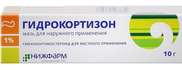 Гидрокортизон
