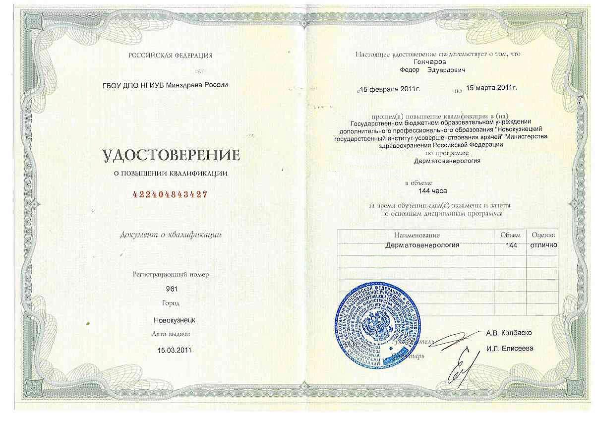 диплом-о-повышении-квалификации