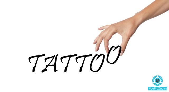информация о татуировках