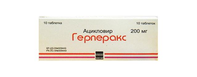 герперакс