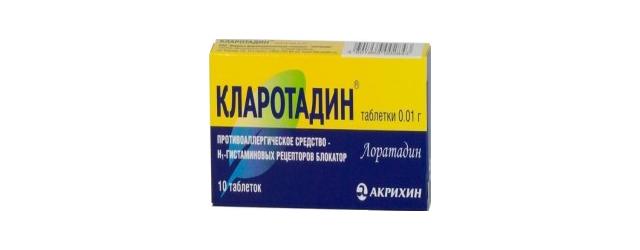 кларотадин
